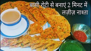 Hello Foodaholics, I hope u guys doing great. Check out this new easy yet delicious recipe of Snack made from leftover chapati..with few easy steps and make your special moments even more special with delicious dishes on my channel..keep watching.