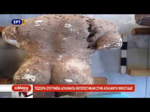 Τέσσερα επιτύμβια αγάλματα εντοπίστηκαν στην Αταλάντη Φθιώτιδας | 5/11/2018 | ΕΡΤ