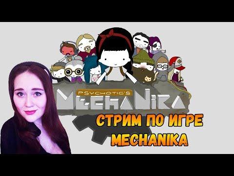 Сходим с ума в игре MechaNika №1
