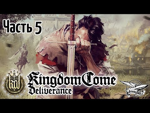Стрим - Kingdom Come: Deliverance - Часть 5 (видео)