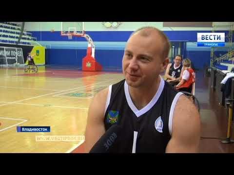 Во Владивостоке стартовал краевой чемпионат по баскетболу на колясках - DomaVideo.Ru