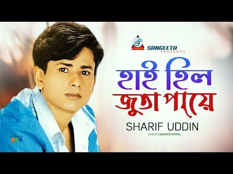 High Heel Juta Paye - Sharif Uddin - Chander Konna - Full Music Video
