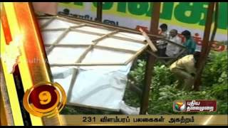 Speed News at 10 PM (07/12/2013)