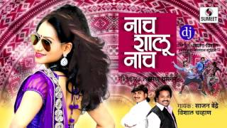 Nach Shalu Nach Dj - नाच शालू नाच - Roadshow Song 2016 - Sumeet Music Marathi Song Music: Sajan Vishal, DJ: Nilesh Adkar ( Noisy Sounds ) Singer: Sajan Bendr...