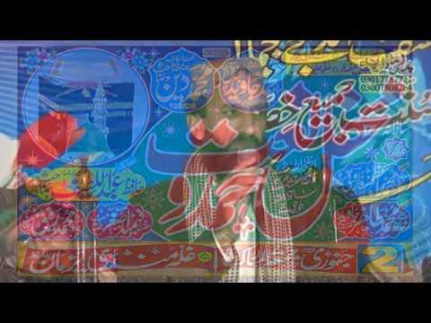 Qari Safiullah Butt Sb