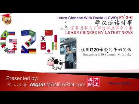 杭州G20峰会的牛奶笑话 Hangzhou G20 summit Milk Joke