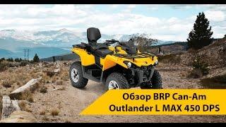 10. Обзор Outlander L MAX 450 DPS