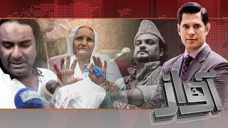Video Amjad Sabri Ka Ghar Aur Unka Wada - Awaz- 28 June 2016 MP3, 3GP, MP4, WEBM, AVI, FLV Agustus 2018