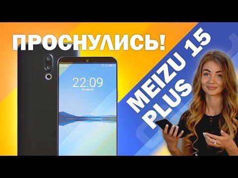 Мейзу проснулись МЕIZU 15+ - DomaVideo.Ru