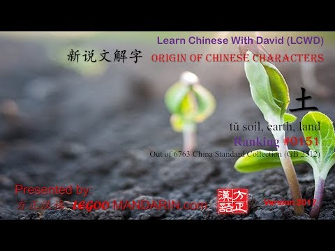 Origin of Chinese Characters - 0151 土 tǔ soil, earth, land - Learn Chinese with Flash Cards