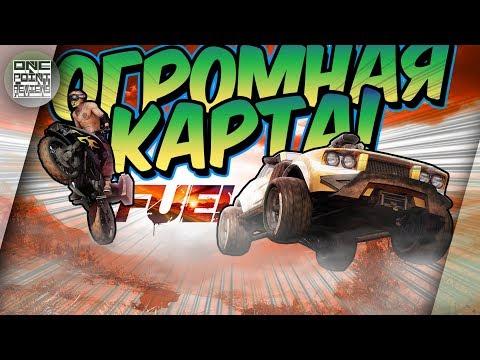 ДИКО ОГРОМНАЯ КАРТА В ГОНКАХ! / Fuel - Почти Motorstorm для ПК