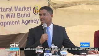 Oduu Business Afaan Oromoo Dec,08/2019 |etv