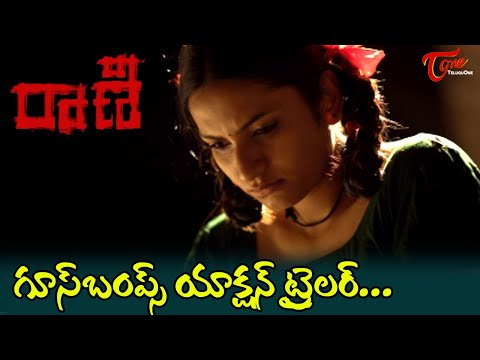 RAANI Movie Official Goosebumps Action Trailer  by Raghavendra Katari | TeluguOne Cinema