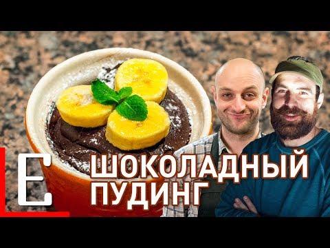 Шоколадный пудинг с миндальным молоком — постный рецепт Едим ТВ - DomaVideo.Ru