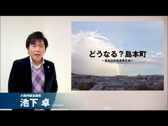 「どうなる?島本町」池下卓が島本町の現状と課題について解説します。