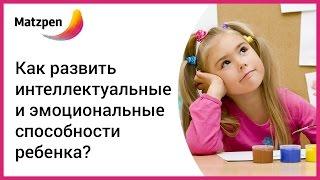 "Развитие ребенка: 5 видов посредничества \""родитель-ребенок\""! Развитие детей || Мацпен"