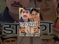 Haryanvi Full Film- Dakka | Uttar Kumar