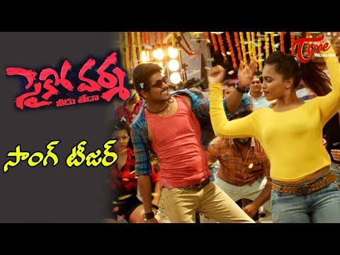 Psycho Varma - Veedu Teda | Nee Varasa Endiro O Vodka Veeruda Song Teaser | TeluguOne Cinema