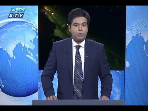 রাত ০১টার সংবাদ || ১৬ নভেম্বর ২০১৮