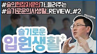 [슬기로운 의사생활 REVIEW #2] 슬기로운 입원생활★ 미리보기