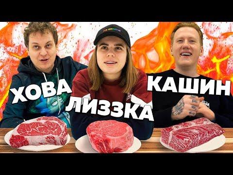 ЛИЗКА ХОВА и КАШИН угадывают ЦЕНУ стейков Допрос блогеров... - DomaVideo.Ru