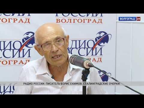 Писатель Борис Екимов. Сталинградские очерки