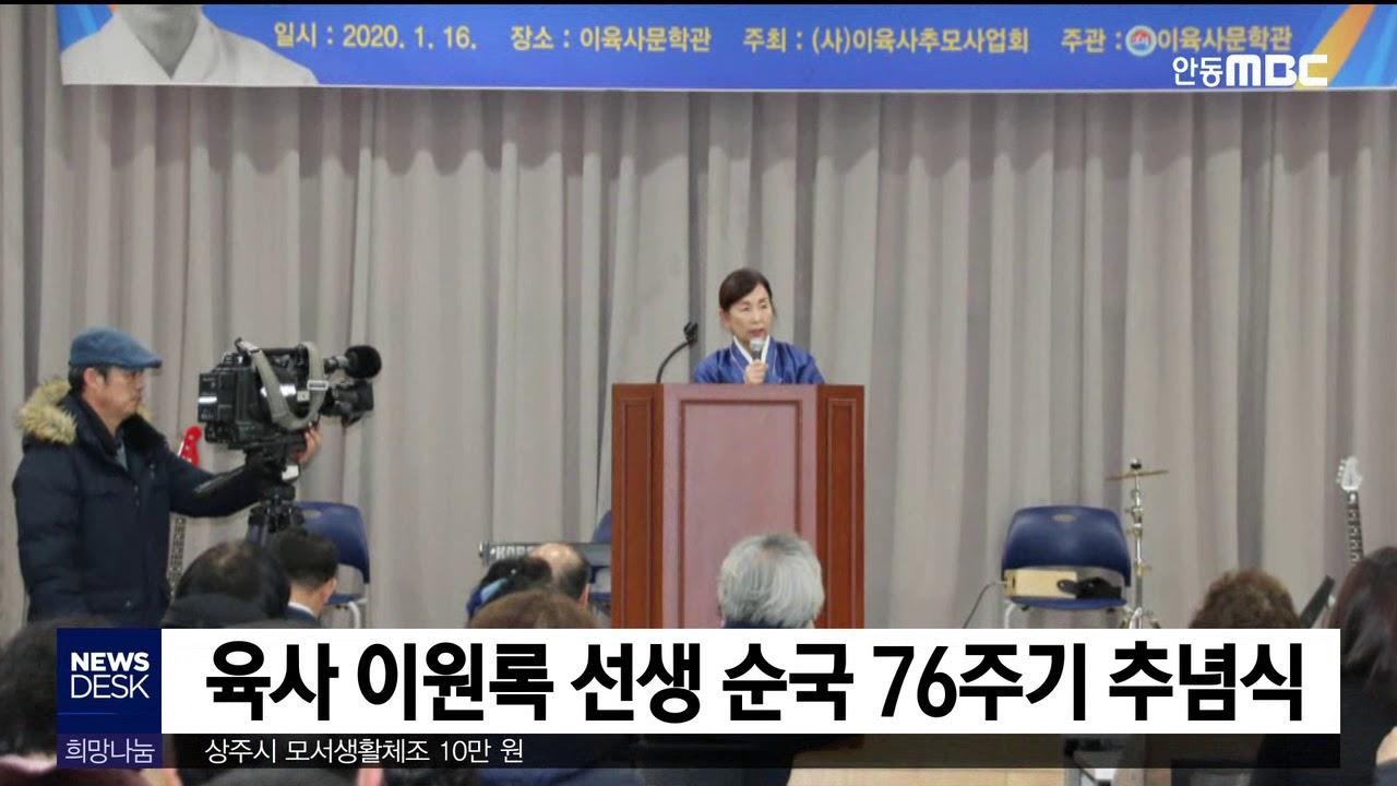 육사 이원록 선생 순국 76주기 추념식