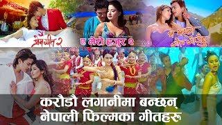 Millions Investments on Nepali Movie Video Songs नेपाली फिल्मका हिट गीत, कुन गीतमा कति छ लगानी ? Video Clips Source:...