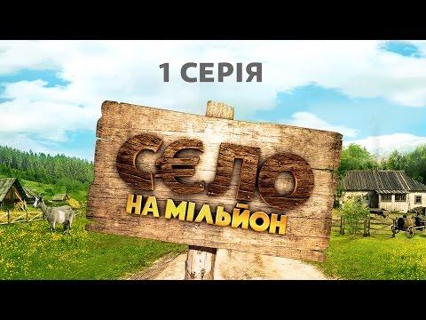 Село на мільйон. 1 серія (видео)