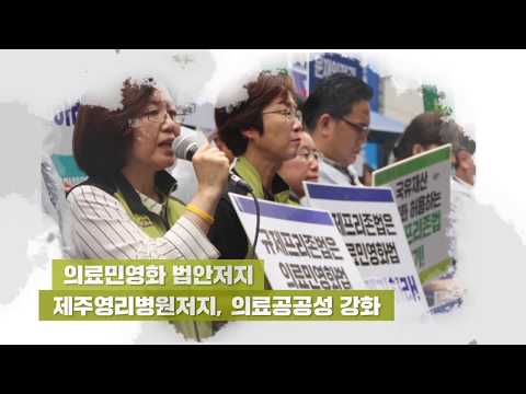 11월 21일 보건의료노조 총파업총력투쟁 홍보를 위한 스팟영상