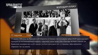 Україна щодня. Історія – 17 серпня
