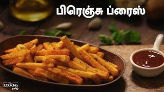 பிரெஞ்சு ப்ரைஸ்   French Fries Recipe in Tamil