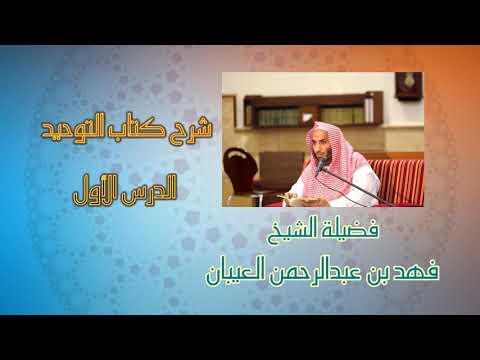 1- التوحيد - مقدمة الشرح إلى قوله باب فضل التوحيد وما يكفر من الذنوب