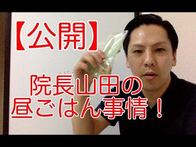 【公開】院長山田の昼ごはん事情!