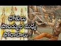 చోళులు పాండ్యులు వీళ్ళ మధ్య పోరాటాలు ఎంత భయంకరం గా ఉండేవో మీరే చూడండి!   Telugu Mojo