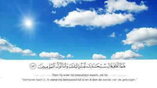 Taraweeh 2016 Moskee Nour Amsterdam I Surat Al-A'raf I Aya 142-147 I Vertaling [NL] I