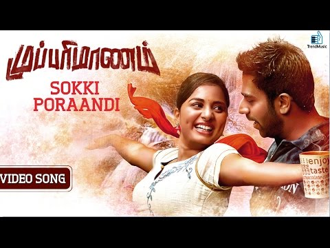 Mupparimanam - Sokki Poraandi Video Song | Shanthnu Bhagyaraj, Srushti Dange | GV Prakash