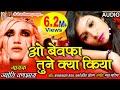 O bewafa tune kya kiya Song (Audio ) || Latest Hindi Sad Song 2018 || Jyoti Vanjara ||