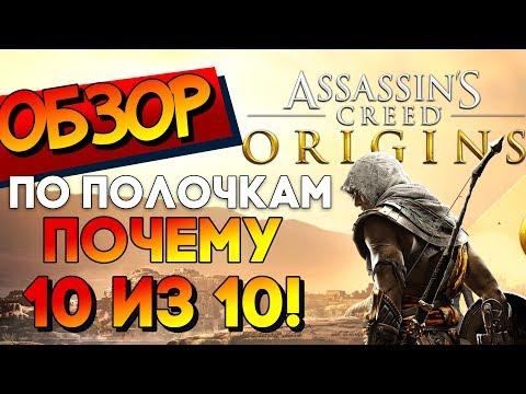 Assassin's Creed  Origins ОБЗОР ПО ПОЛОЧКАМ - ПОЧЕМУ ИГРА ГОДА?