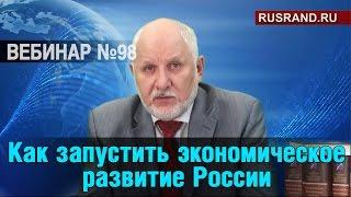 Вебинар профессора Сулакшина #98 «Как запустить экономическое развитие России»