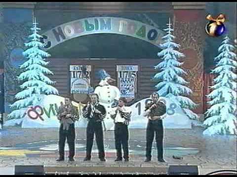 КВН Вышка  (1998) Финал - Дети лейтенанта Шмидта - Домашнее