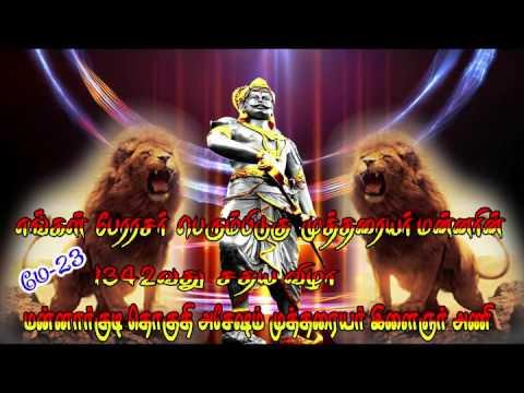 Video May 23 mutharaiyar festival 2017 download in MP3, 3GP, MP4, WEBM, AVI, FLV January 2017