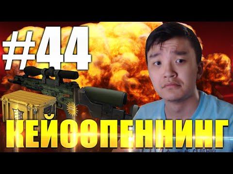 АКУЛ ОТКРЫВАЕТ КЕЙСЫ В CSGO #44 - МЕВИЛ ВАНГА
