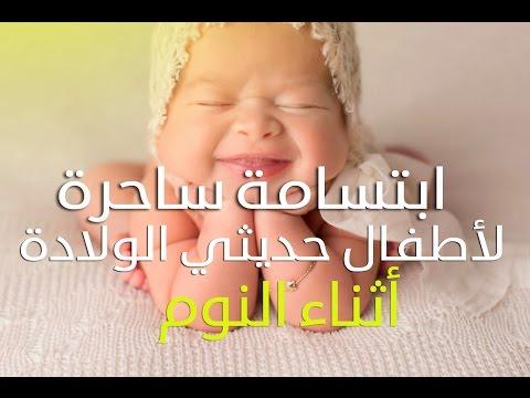 ابتسامة ساحرة لأطفال حديثي الولادة أثناء النوم
