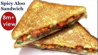 झटपट बनाएं स्पाइसी आलू सैंडविच | Spicy Potato Sandwich - Aloo Sandwich - Veg Sandwich Recipe