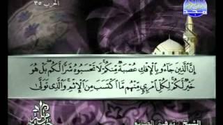 المصحف المرتل 18 للشيخ توفيق الصائغ حفظه الله