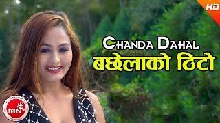 Bachhelako Thito - Bir Biswash Ft. Chanda Dahal