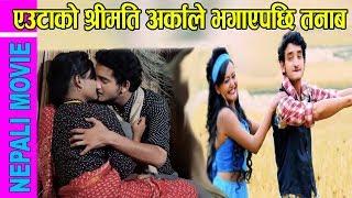 Video Suntalilai Bhagai Lagyo Jhilkele सुन्तलीलाई भगाई लाग्यो झिल्केले || Nepali Movie 2074 || जारी प्रथा MP3, 3GP, MP4, WEBM, AVI, FLV Agustus 2018