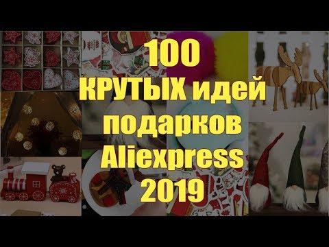 100 КРУТЫХ ИДЕЙ ПОДАРКОВ на РАСПРОДАЖЕ Aliexpress 11 11 видео