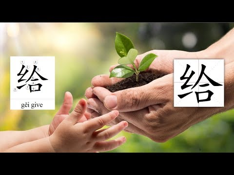 Origin of Chinese Characters - 0105A 给 給 gěi give - Learn Chinese with Flash Cards